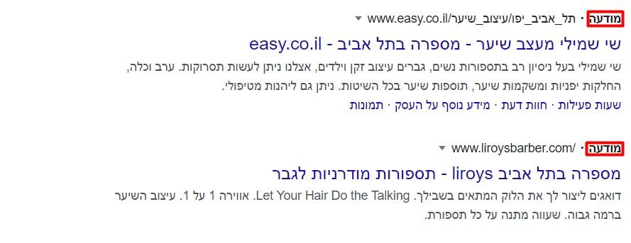 מודעות ברשת החיפוש של גוגל
